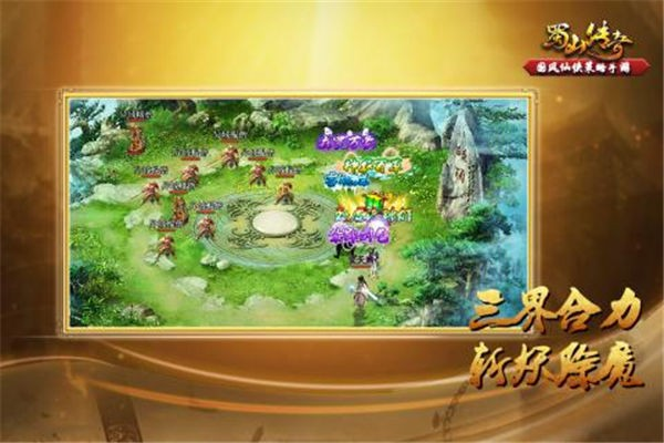 蜀山传奇九游版截图2