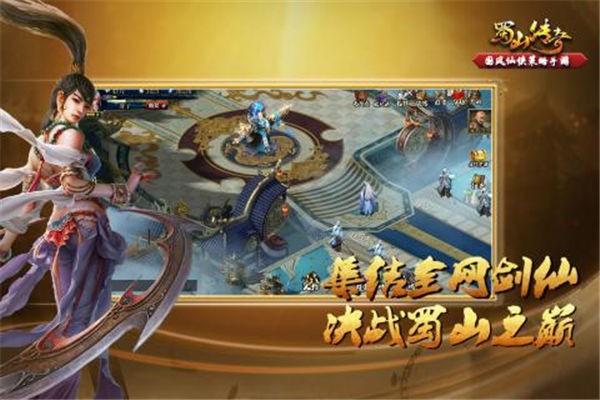 蜀山传奇九游版截图5