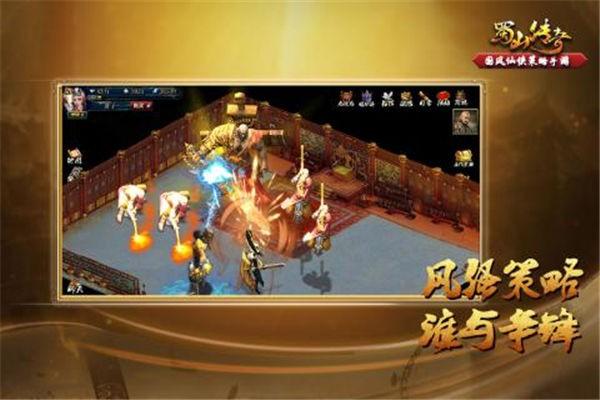 蜀山传奇九游版截图4