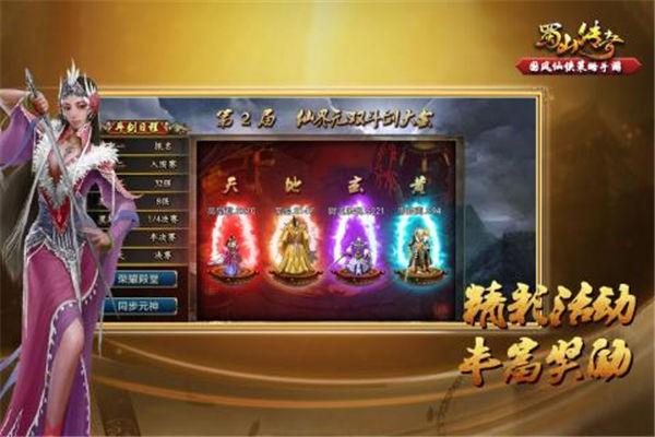 蜀山传奇九游版截图1