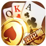 金花顺棋牌app