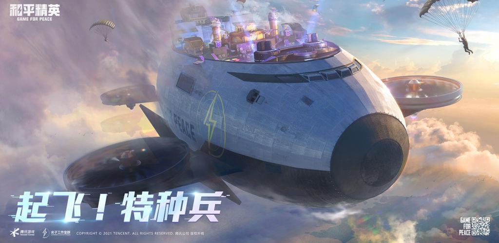 和平精英火箭发射计划
