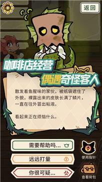 喵苏鲁侦探测试服截图3