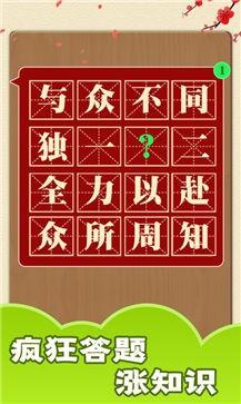 成语话江山截图2