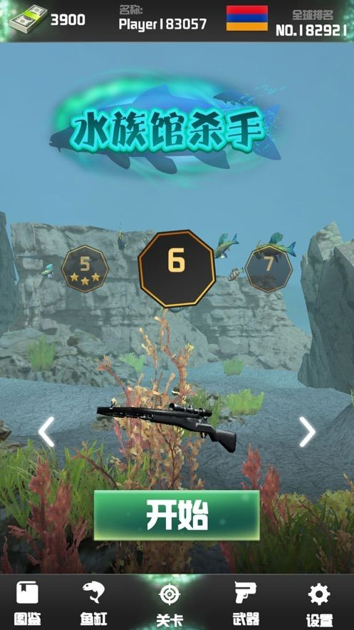 水族馆杀手截图1