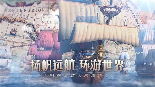 大航海时代海上霸主腾讯截图3