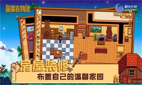 星露谷物语联机版截图3
