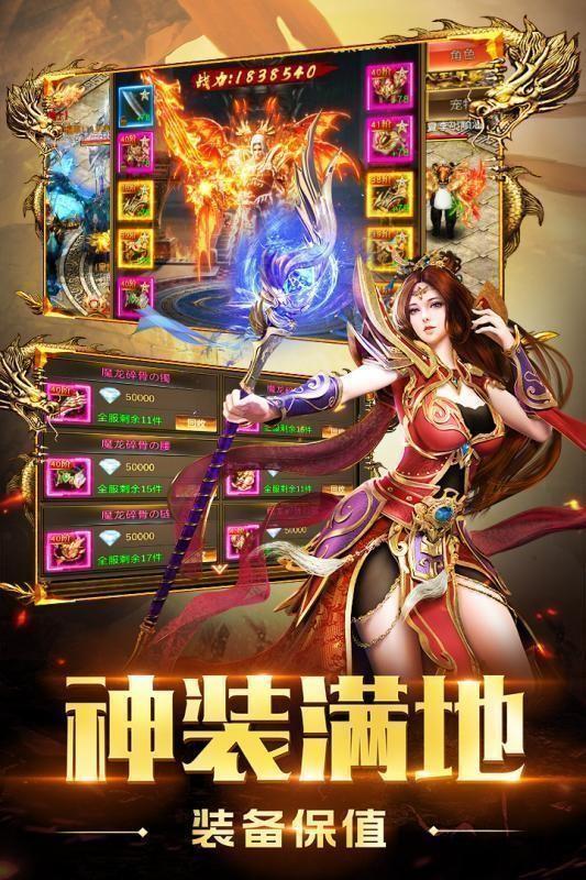 1.80怀恋传奇火龙截图2
