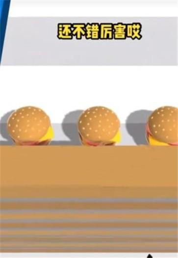 吃汉堡黄瓜截图2