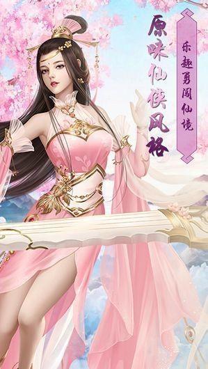 魔界武侠修仙传截图3