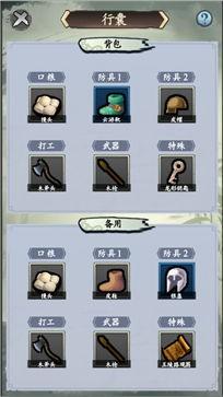 旅行江湖测试服截图1