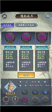 旅行江湖测试服截图4