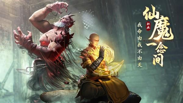 绝世仙王西游记之再世妖王截图1