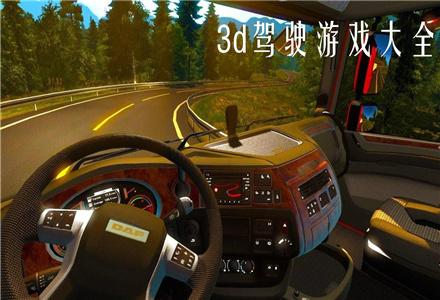 3d驾驶游戏大全