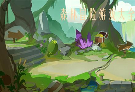 森林冒险游戏大全