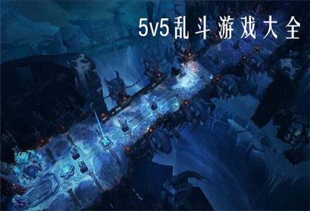5v5乱斗游戏大全