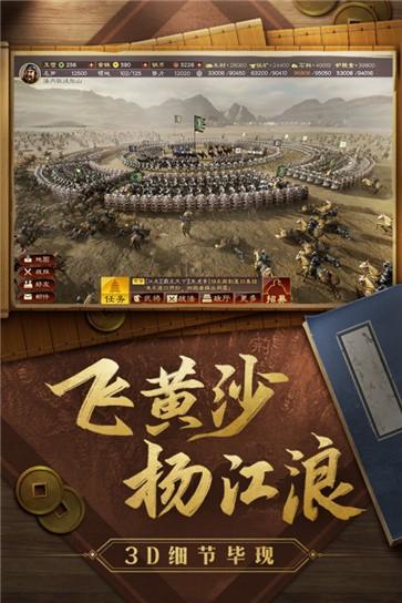 三国志战略版截图3