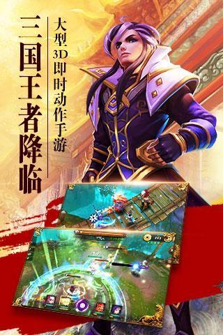崛起终极王者红包版截图3