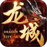 龙城传奇霸业