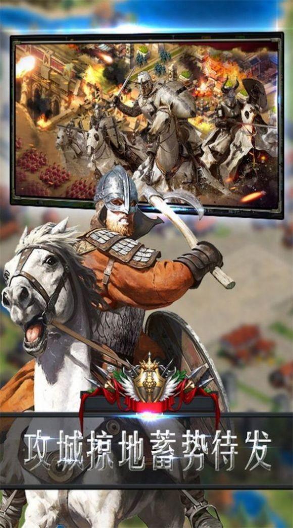 万国骑士团截图4