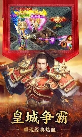 传奇霸业之复古传奇世界截图3