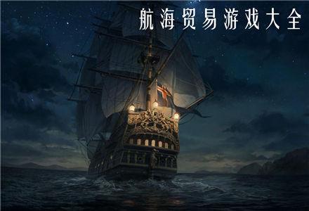 航海贸易游戏大全