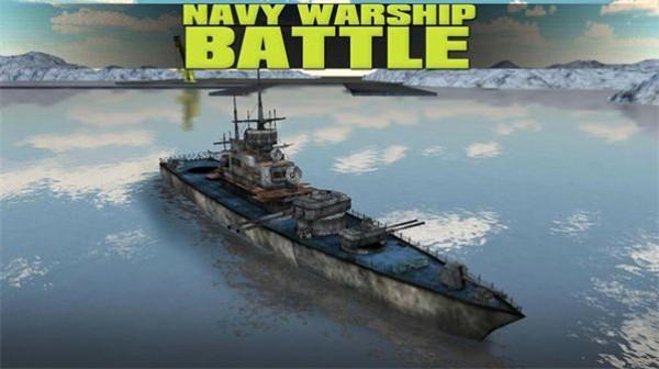 海军战舰竞争截图4