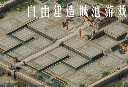 自由建造城池游戏