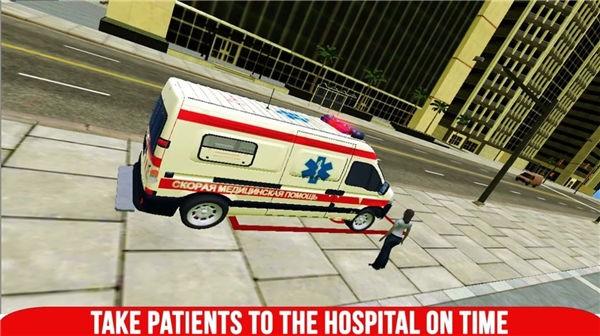 紧急救护车驾驶员截图2
