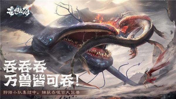 妄想山海云游戏版截图6