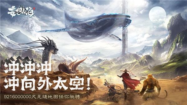 妄想山海云游戏版截图3