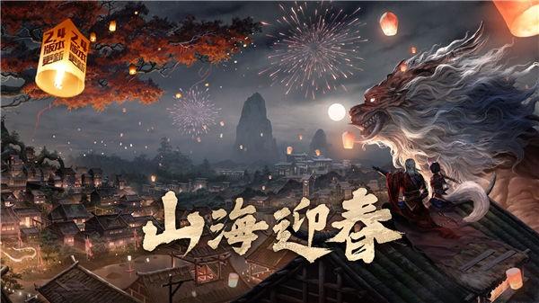 妄想山海云游戏版截图1