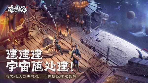妄想山海云游戏版截图4