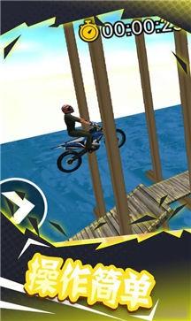 登山极限摩托3D截图4