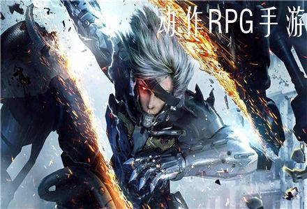 动作RPG手游