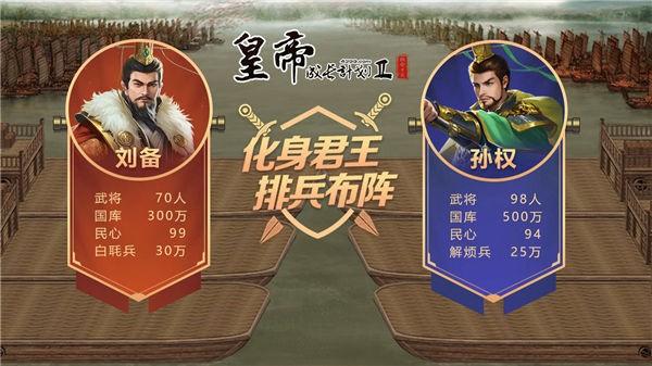 皇帝成长计划2九游版截图4