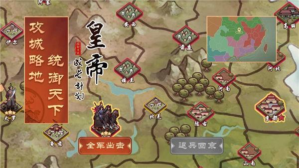 皇帝成长计划2九游版截图1