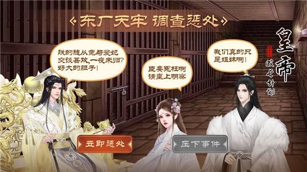 皇帝成长计划2九游版截图3