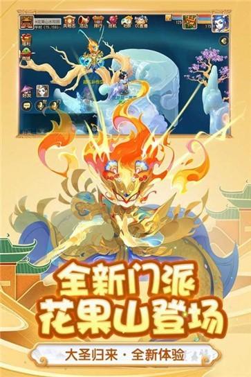 梦幻西游手游华为版截图4