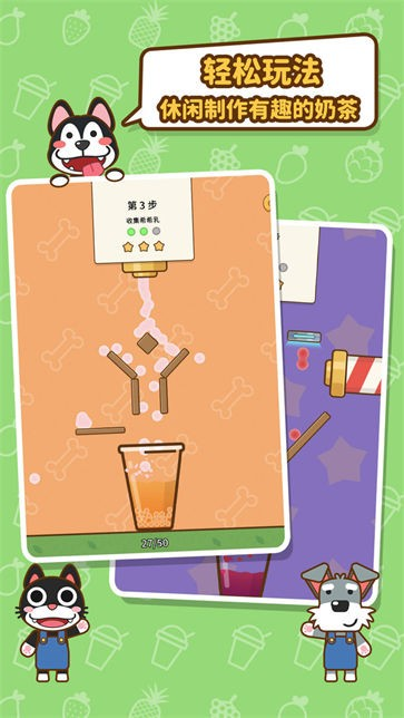小森林奶茶屋截图3