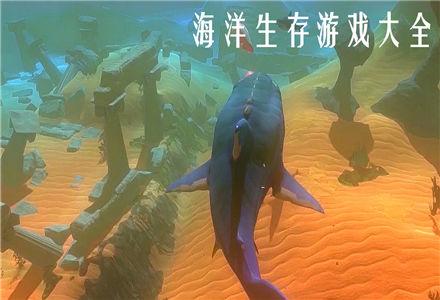 海洋生存游戏大全