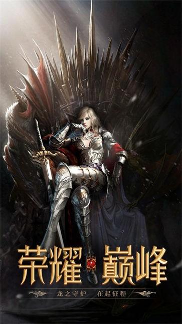 荣耀圣剑截图4