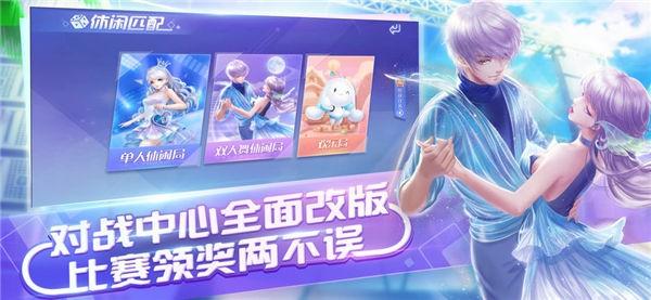 QQ炫舞手游电脑版截图6