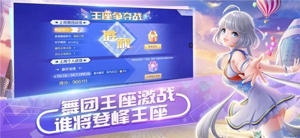 QQ炫舞手游电脑版截图3