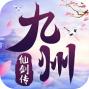 九州仙剑传福利版
