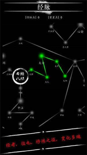 无限修仙无限灵石截图3