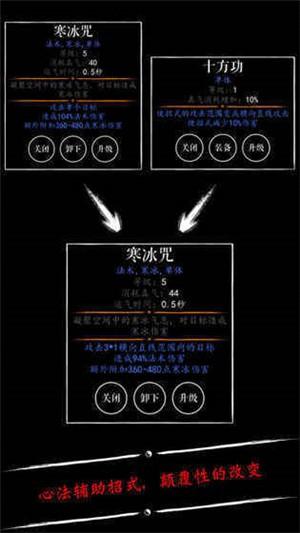 无限修仙无限灵石截图2