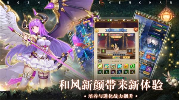 赛尔战记梦幻女神截图2