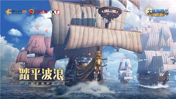 大航海时代海上霸主电脑版截图3