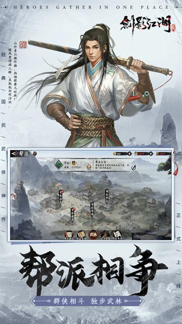 剑影乱世江湖截图3
